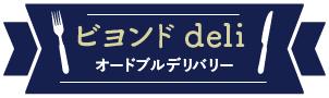 東京でオードブルデリバリーなら ビヨンドdeli