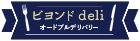 東京でオードブルデリバリーならビヨンドdeli