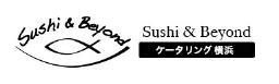 Sushi&Beyond ケータリング東京・横浜